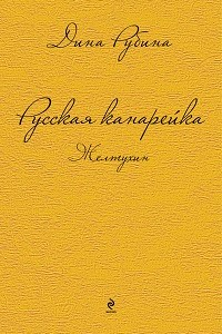 Русская Канарейка. Желтухин. Дина Рубина