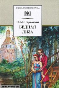 Бедная Лиза Николай Карамзин