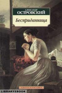 Бесприданница Александр Островский