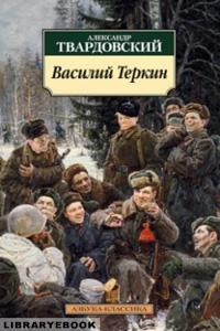 Василий Теркин Александр Твардовский