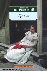 Гроза Александр Островский