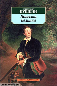 Повести Белкина Александр Пушкин