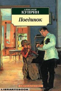 Поединок Александр Куприн