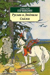 Руслан и Людмила Александр Пушкин