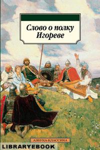 Слово о полку Игореве. Автор неизвестен