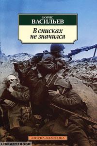 В списках не значился Борис Васильев