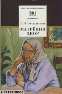 Матренин двор Александр Солженицын