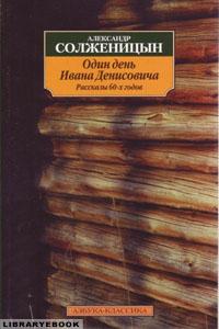 Один день Ивана Денисовича Александр Солженицын