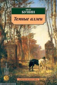 Темные аллеи Иван Бунин