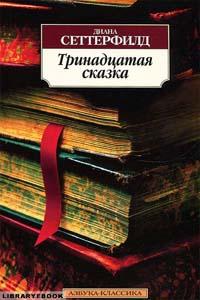 Тринадцатая сказка Диана Сеттерфилд
