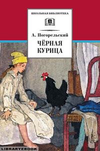 Черная курица, или Подземные жители Антоний Погорельский