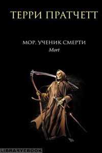Мор, ученик Смерти. Терри Праттчет