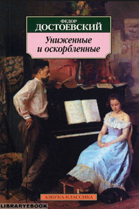Униженные и оскорбленные Федор Достоевский