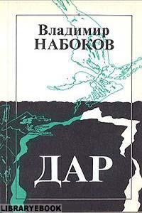 Дар Владимир Набоков