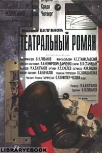Театральный роман Михаил Булгаков