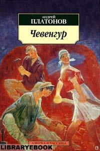 Чевенгур Андрей Платонов