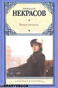 Русские женщины. Некрасов Николай Алексеевич