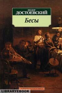 Бесы. Фёдор Достоевский