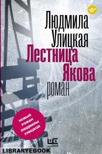 Лестница Якова. Людмила Улицкая