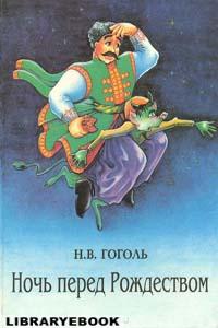 Ночь перед Рождеством. Николай Гоголь