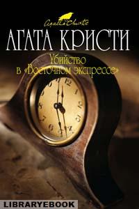 Убийство в «Восточном экспрессе». Агата Кристи