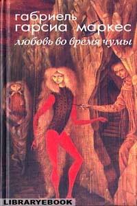 обложка книги любовь во время чумы