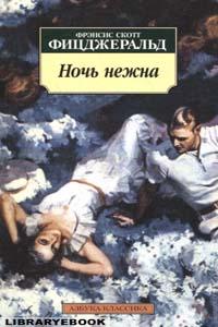 обложка книги ночь нежна
