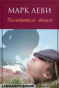 обложка книги похититель теней