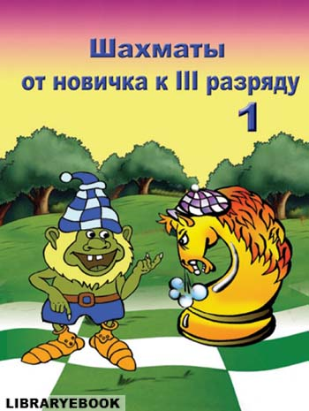 учебник по шахматам