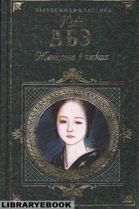 обложка книги женщина в песках