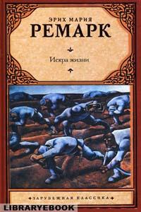 Искра жизни. Эрих Мария Ремарк