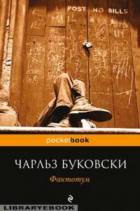 Фактотум. Чарльз Буковски