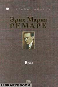 Враг. Эрих Мария Ремарк