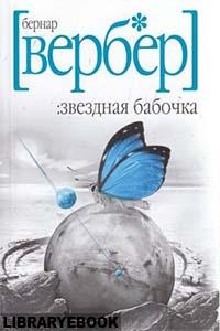обложка книги звездная бабочка