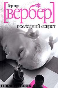 обложка книги последний секрет