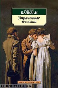 Утраченные иллюзии. Оноре де Бальзак