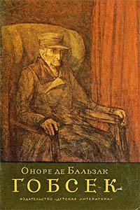 обложка книги гобсек