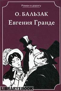 обложка книги евгения гранде