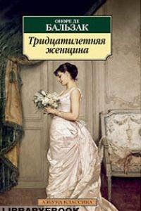 Тридцатилетняя женщина. Оноре де Бальзак