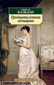 обложка книги тридцатилетняя женщина