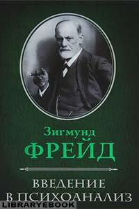 обложка книги введение в психоанализ