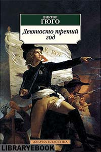 обложка книги девяносто третий год