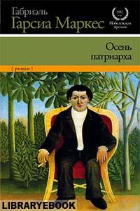 обложка книги осень патриарха