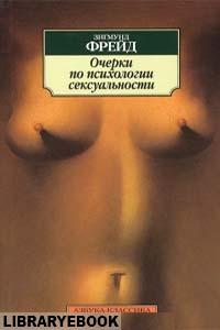 обложка книги очерки по психологии сексуальности