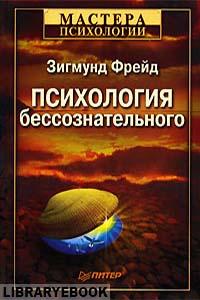 обложка книги психология бессознательного