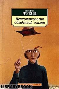 Психопатология обыденной жизни. Зигмунд Фрейд