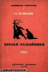 Братья разбойники. Александр Пушкин