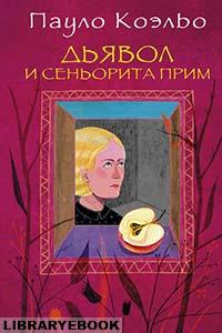 обложка книги дьявол и сеньорита прим