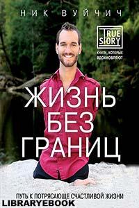 обложка книги жизнь без границ