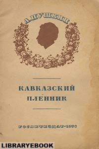 обложка книги кавказский пленник